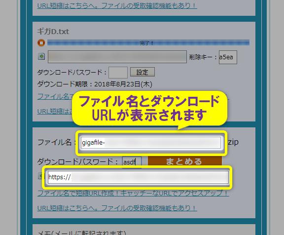 ギガファイル便でファイルをまとめたZIPファイル名とダウンロードURLの表示