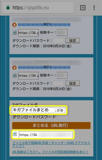 スマホでギガファイル便を使うファイル名とダウンロードURLの確認