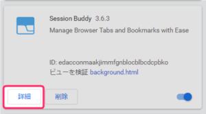610be16ed95f9fa3801f19bee7fad163 300x166 - Google Chromeのおすすめ拡張機能がVivaldiで動かない場合(バグ対策)