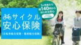 2406588419c08559dcde7b80aa620773 - 自転車保険が義務化に 個人,家族用おすすめプランや自動車特約を比較
