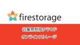 b0d4f6ab824a83b666773e26b6e17b52 - firestorageの使い方 大容量ファイルを無料送信してiPhoneとスマホにダウンロード-ファイヤーストレージ